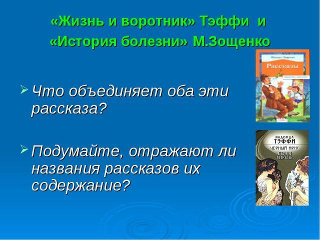 «Жизнь и воротник» Тэффи и «История болезни» М.Зощенко Что объединяет оба эти...