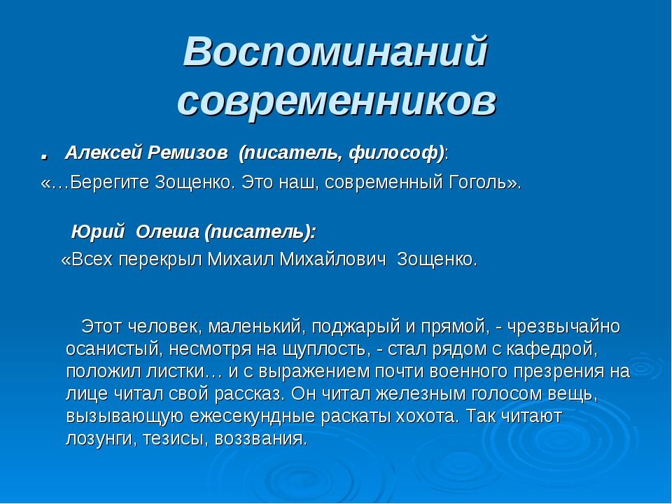 Воспоминаний современников . Алексей Ремизов (писатель, философ): «…Берегите...