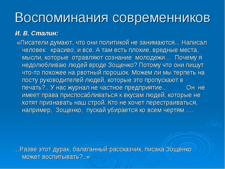 Воспоминания современников И. В. Сталин: «Писатели думают, что они политикой...