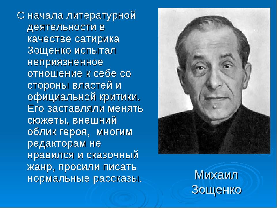 Михаил Зощенко С начала литературной деятельности в качестве сатирика Зощенко...