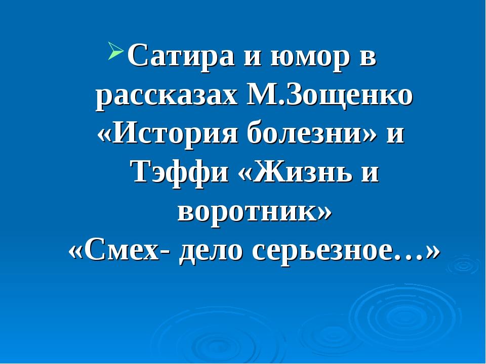 Сатира и юмор в рассказах М.Зощенко «История болезни» и Тэффи «Жизнь и воротн...
