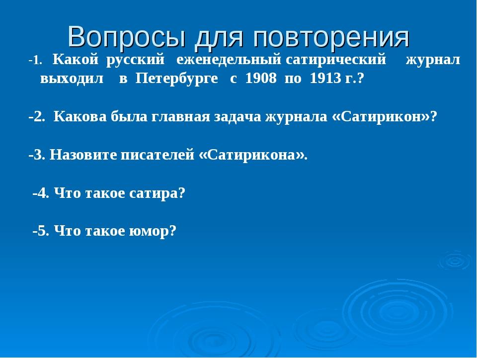 Вопросы для повторения -1. Какой русский еженедельный сатирический журнал вых...