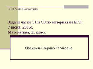 СОШ №33 г. Новороссийск Задачи части С1 и С3 по материалам ЕГЭ, 7 июня, 2015г