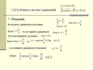 С1(1).Решите систему уравнений Решение. Из второго уравнения получаем: Если
