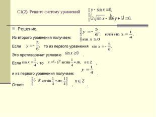 С1(2). Решите систему уравнений Решение. Из второго уравнения получаем: Если