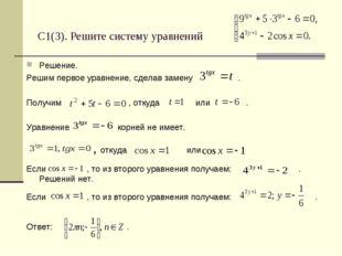 С1(3). Решите систему уравнений Решение. Решим первое уравнение, сделав замен