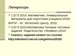 Литература 1.ЕГЭ 2014. Математика .Универсальные материалы для подготовки уча