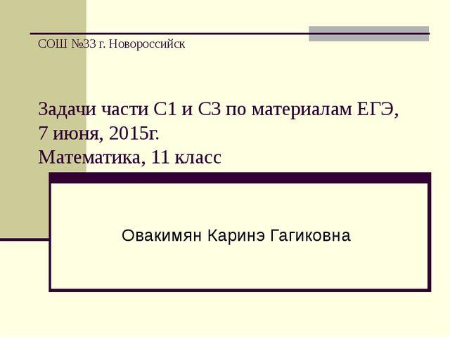 СОШ №33 г. Новороссийск Задачи части С1 и С3 по материалам ЕГЭ, 7 июня, 2015г...