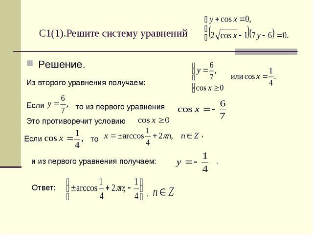 С1(1).Решите систему уравнений Решение. Из второго уравнения получаем: Если...