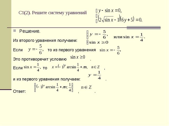 С1(2). Решите систему уравнений Решение. Из второго уравнения получаем: Если...