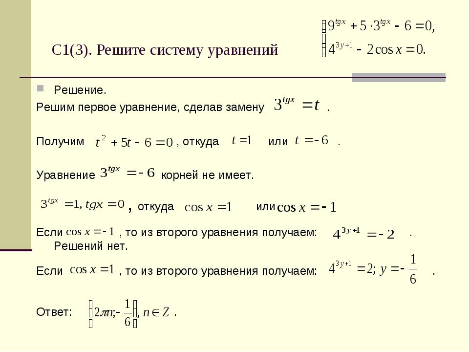 С1(3). Решите систему уравнений Решение. Решим первое уравнение, сделав замен...