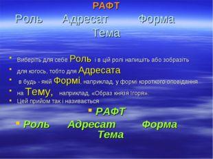 РАФТ Роль Адресат Форма Тема Виберіть для себе Роль і в цій ролі напишіть аб
