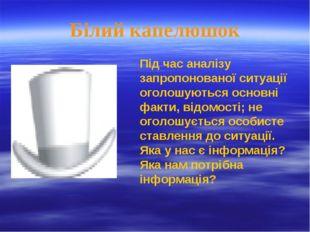 Білий капелюшок Під час аналізу запропонованої ситуації оголошуються основні
