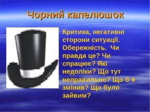 Чорний капелюшок Критика, негативні сторони ситуації. Обережність. Чи правда