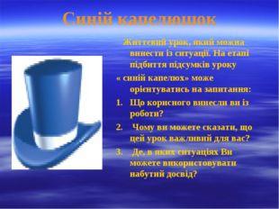 Синій капелюшок Життєвий урок, який можна винести із ситуації. На етапі підби