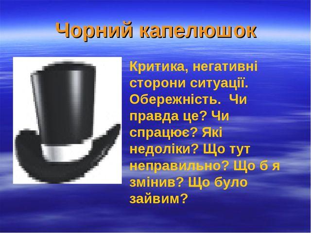 Чорний капелюшок Критика, негативні сторони ситуації. Обережність. Чи правда...