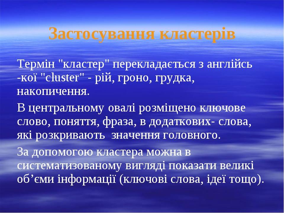 """Термін """"кластер"""" перекладається з англійсь -кої """"cluster"""" - рій, гроно, грудк..."""