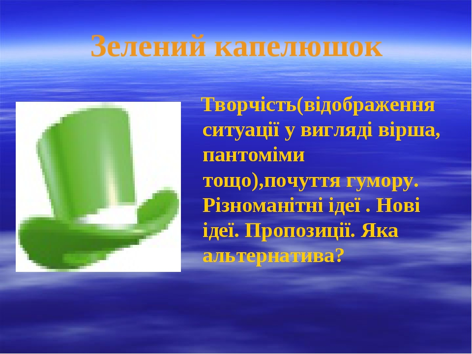 Зелений капелюшок Творчість(відображення ситуації у вигляді вірша, пантоміми...