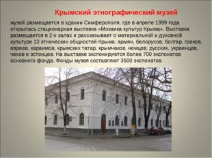 Крымский этнографический музей музей размещается в здании Симферополя, где в