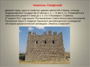 древний город, одна из скифскихцарскихкрепостейвКрыму, столица позднески