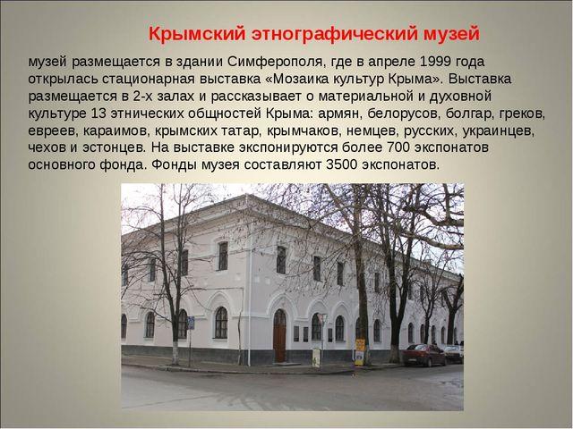 Крымский этнографический музей музей размещается в здании Симферополя, где в...