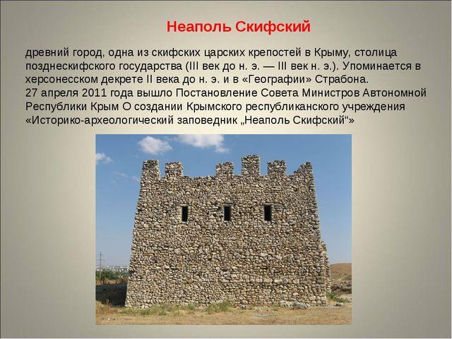 древний город, одна из скифскихцарскихкрепостейвКрыму, столица позднески...