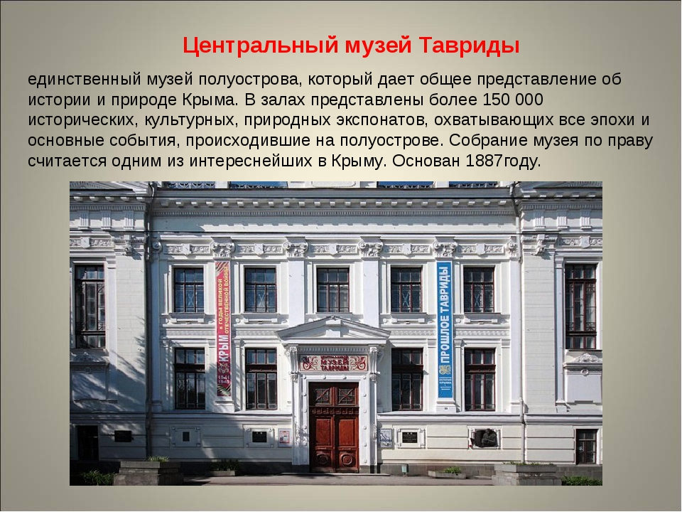 Центральный музей Тавриды единственный музей полуострова, который дает общее...