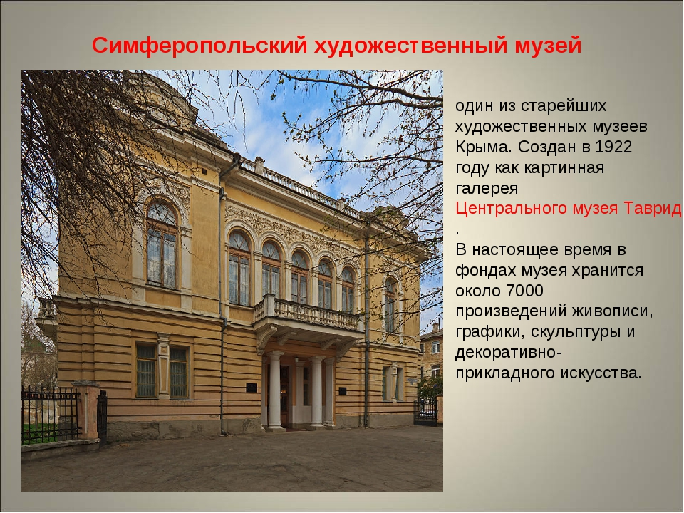 один из старейших художественных музеев Крыма. Создан в 1922 году как картинн...