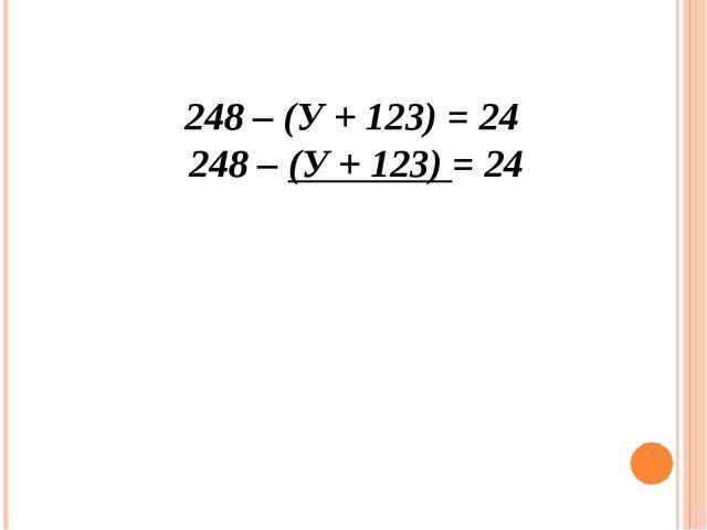 248 – (У + 123) = 24 248 – (У + 123) = 24