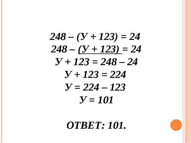 248 – (У + 123) = 24 248 – (У + 123) = 24 У + 123 = 248 – 24 У + 123 = 224 У...