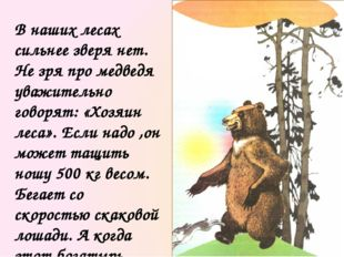 Медведь – персонаж многих русских народных сказок. В сказках характер этого г