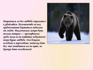 В связи с этим снаступлением тепла бурые медведи, сильно отощавшие за зиму, н