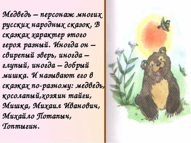 Несомненно, бурые медведи весьма умны и дружелюбны (в разумных пределах). Они...