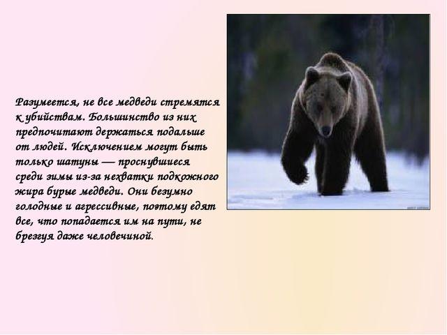 В связи с этим снаступлением тепла бурые медведи, сильно отощавшие за зиму, н...