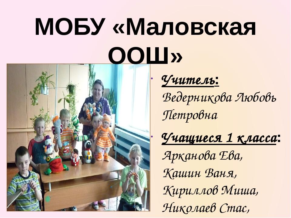 Учитель: Ведерникова Любовь Петровна Учащиеся 1 класса: Арканова Ева, Кашин В...