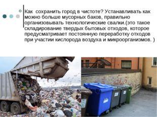 Как сохранить город в чистоте? Устанавливать как можно больше мусорных баков,