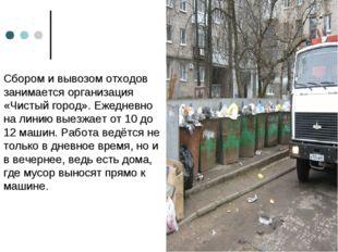 Сбором и вывозом отходов занимается организация «Чистый город». Ежедневно на
