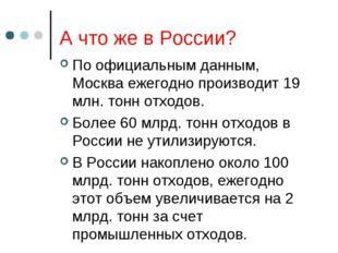 А что же в России? По официальным данным, Москва ежегодно производит 19 млн.