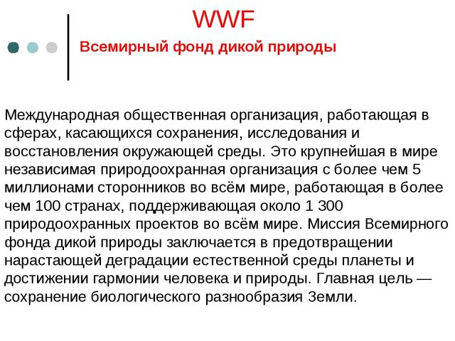 WWF Всемирный фонд дикой природы Международная общественная организация, рабо...