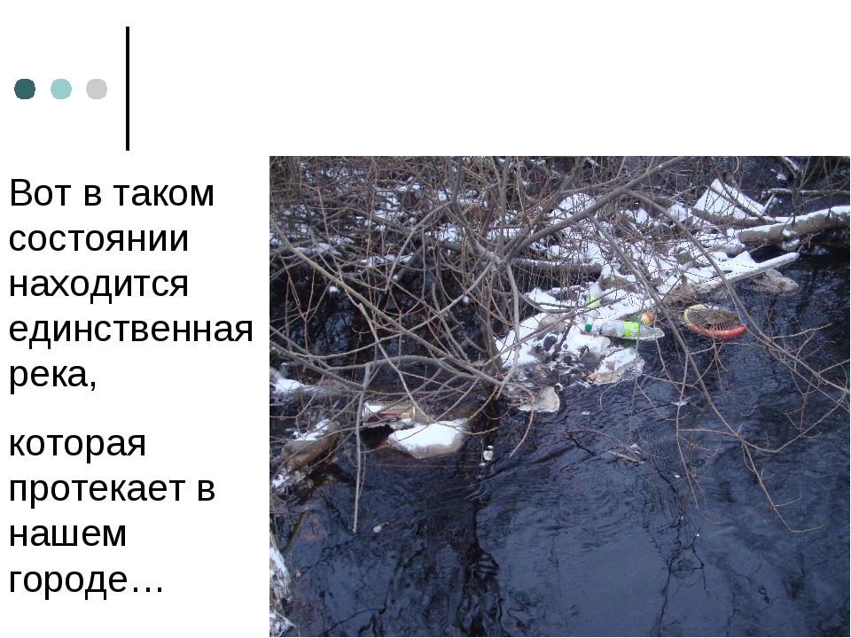 Вот в таком состоянии находится единственная река, которая протекает в нашем...