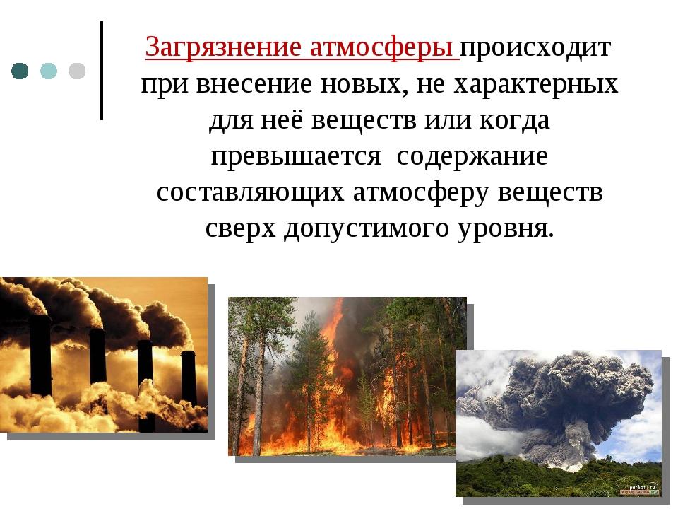 Загрязнение атмосферы происходит при внесение новых, не характерных для неё...
