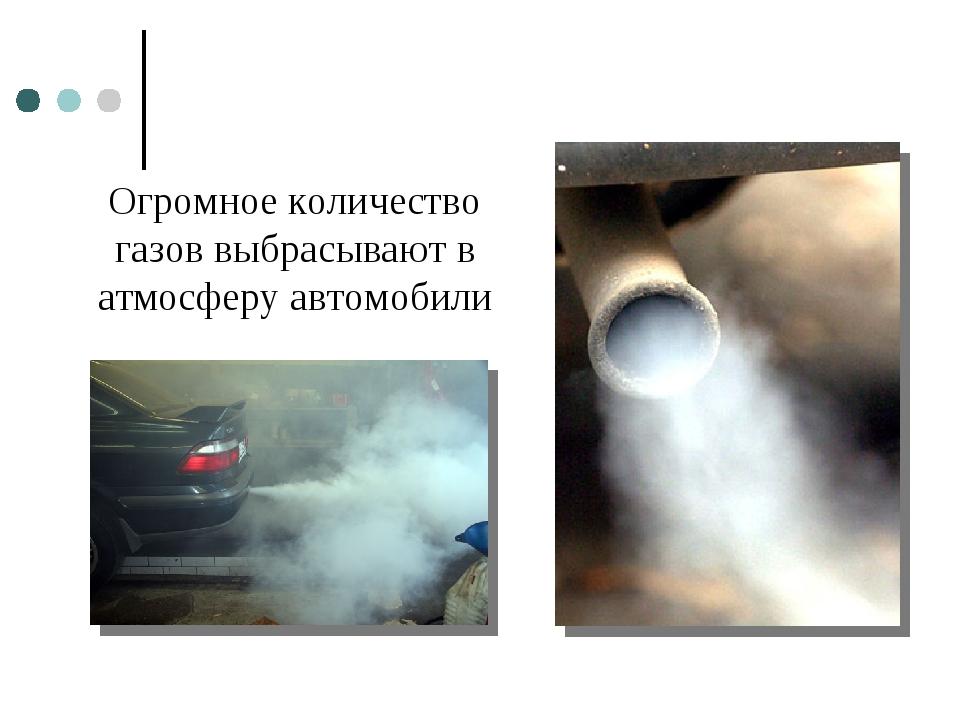Огромное количество газов выбрасывают в атмосферу автомобили www.themegaller...