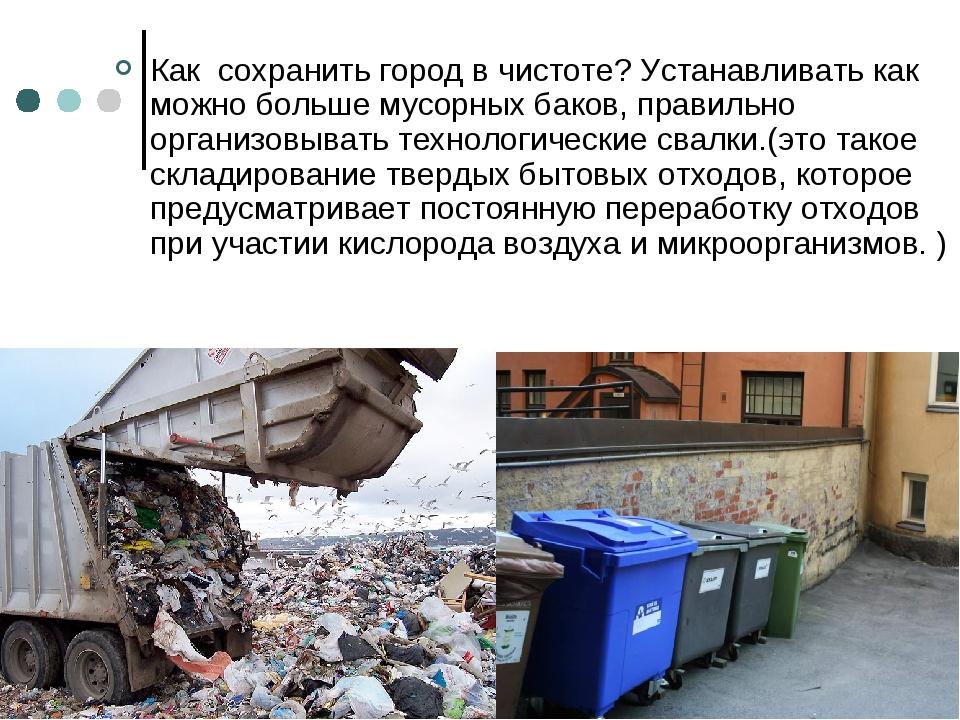 Как сохранить город в чистоте? Устанавливать как можно больше мусорных баков,...