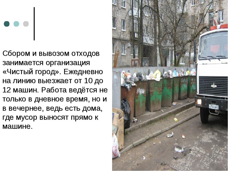 Сбором и вывозом отходов занимается организация «Чистый город». Ежедневно на...