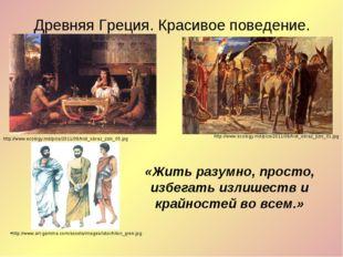 Древняя Греция. Красивое поведение. http://www.ecology.md/pics/2011/09/hist_o
