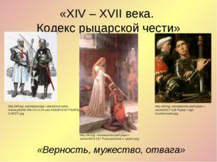 «XIV – XVII века. Кодекс рыцарской чести» http://900igr.net/datai/religii-i-e