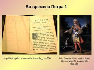 http://historydoc.edu.ru/attach.asp?a_no=558 http://content.foto.mail.ru/mail