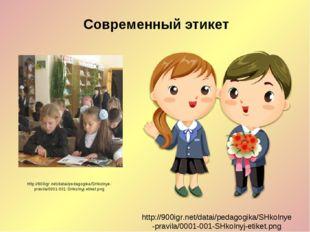 Современный этикет http://900igr.net/datai/pedagogika/SHkolnye-pravila/0001-0