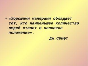 «Хорошими манерами обладает тот, кто наименьшее количество людей ставит в нел