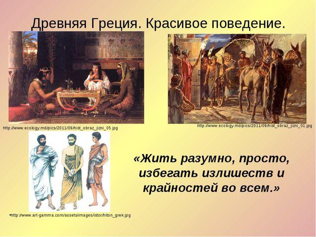 Древняя Греция. Красивое поведение. http://www.ecology.md/pics/2011/09/hist_o...